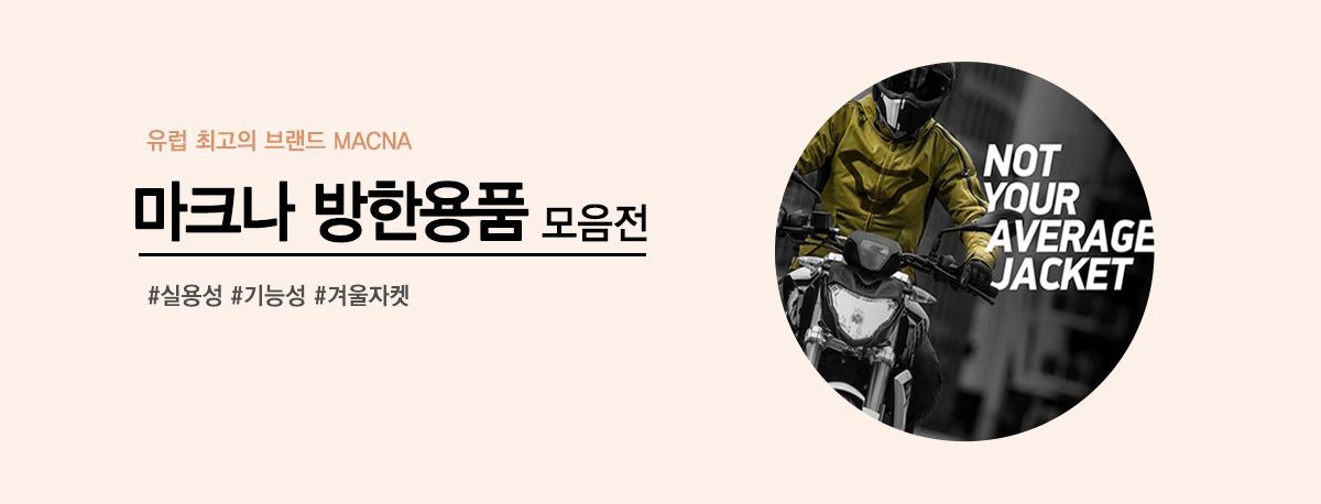 [MACNA] 마크나 방한용품전