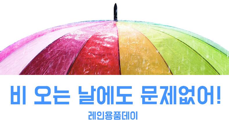 [레인데이] MD추천 레인용품