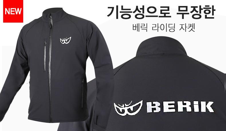 [베릭] 최고의 환절기 자켓