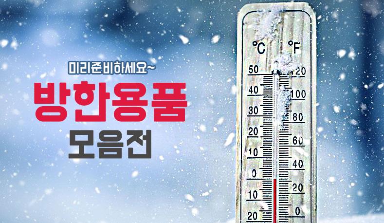 [방한용품전] 미리준비하세요~