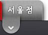 서울지점보기