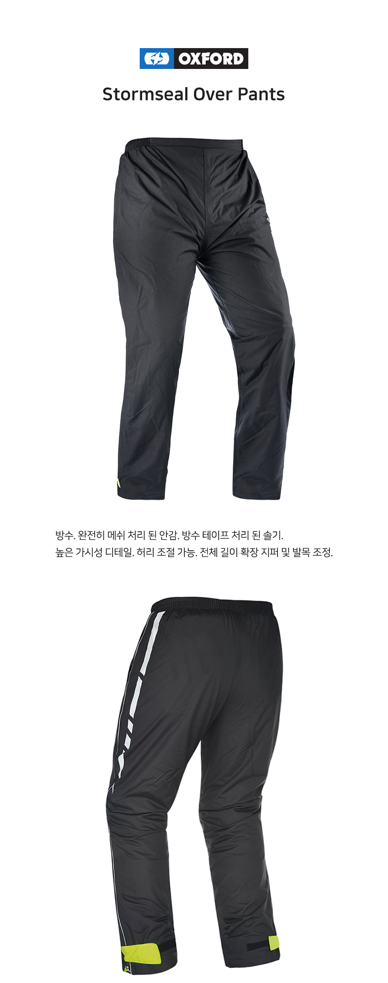 Oxford RM220 Stormseal Over Pants 스톰실 오버팬츠